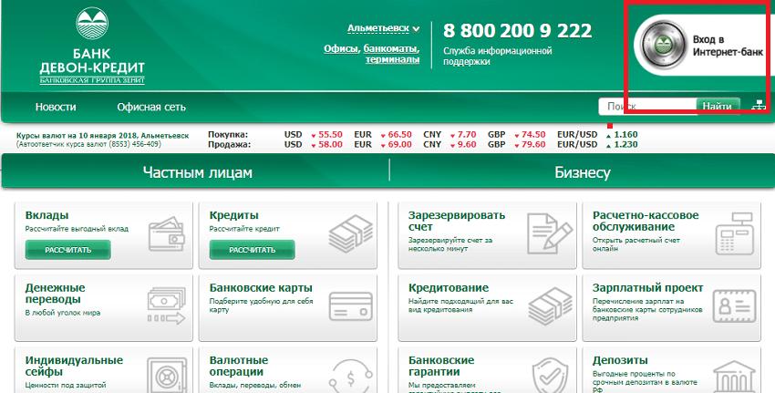 Аксон банк онлайн заявка