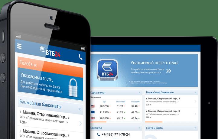 втб 24 онлайн банк вход в личный кабинет для юр лиц