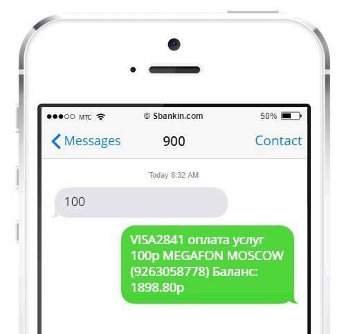 пополнить номер телефона с банковской карты через интернет мотив киа в кредит в тюмени