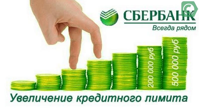 как увеличить лимит кредитной карты сбербанка онлайн full