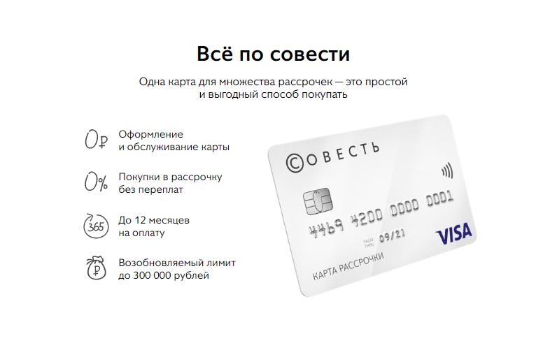 Как увеличить кредитный лимит по карте Совесть