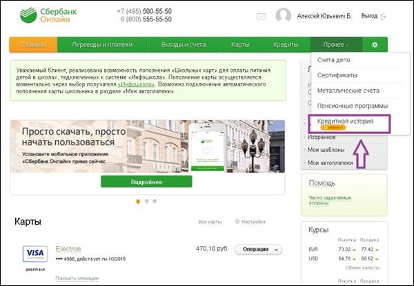 Как запросить кредитную историю через сбербанк онлайн