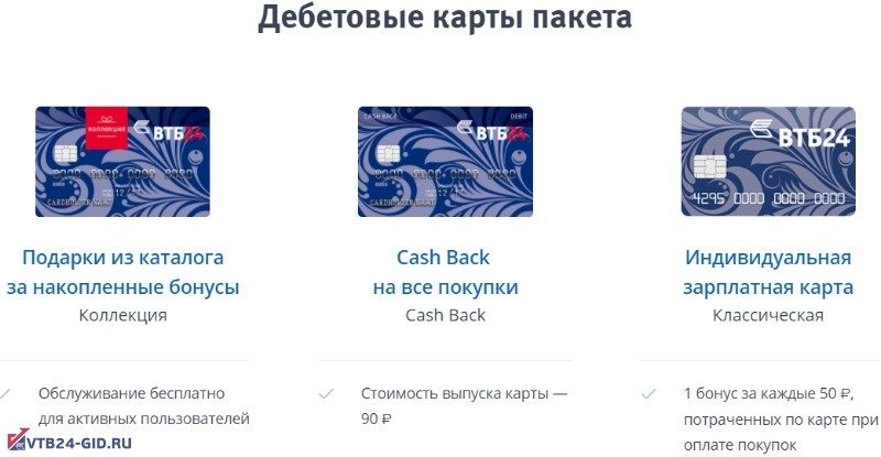 Как получить карту в банке ВТБ