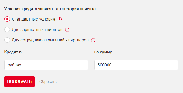 росбанк анкета на кредит мистер займов нижний новгород официальный сайт