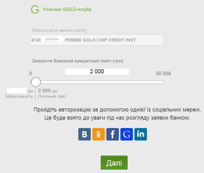 Приватбанк онлайн заявка на кредит