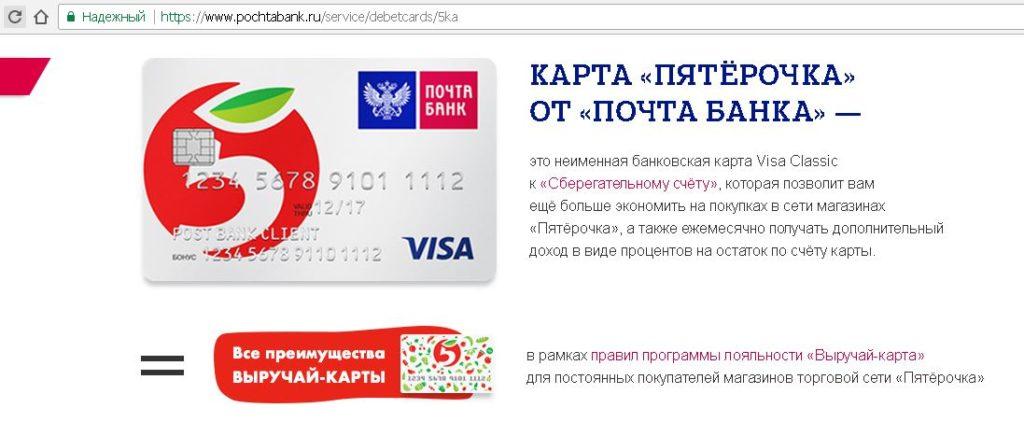 www pochtabank ru mas информация по кредиту займ на карту мгновенно с плохой кредитной историей украина