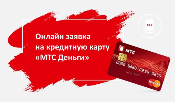 онлайн заявка кредит мтс банк взять кредит стаж менее месяца
