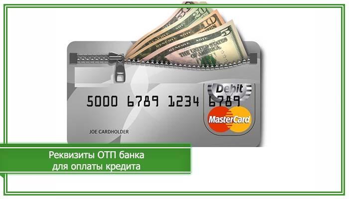 оплатить кредит отп банка через интернет банковской картой через золотую корону кредитный калькулятор сбербанка потребительский кредит по зарплатной