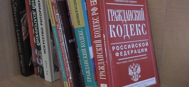 Гражданский кодекс РФ5c5d53bc14240