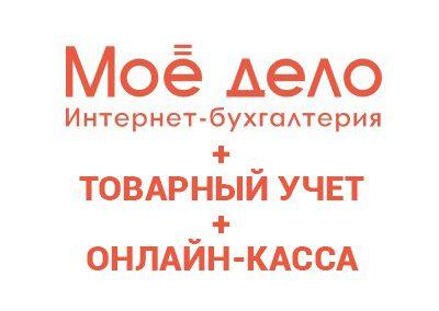 товарный учет и интеграция с ККТ в сервисе «Мое дело»5c5d53de468d5