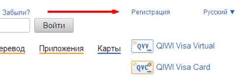 зарегистрировать qiwi кошелек5c5d542d02168