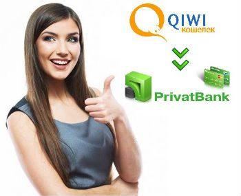 Перевести деньги с Киви на карту Приватбанка несложно – для этого следует воспользоваться или онлайн-сервисами, или терминалами, или услугами специальных обменных пунктов в Интернете5c5d5566d9f52