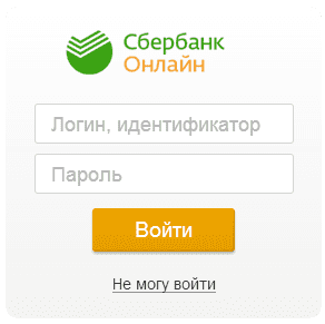Вход в Сбербанк онлайн5c5d558d50c22