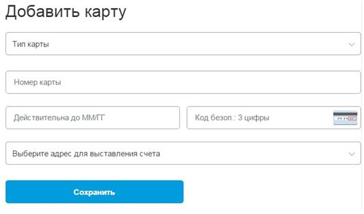 Процедура добавления банковской карты5c5d56066a415