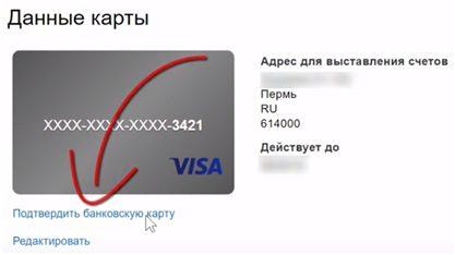 Переход по ссылке Подтвердить банковскую карточку5c5d5606c83ef