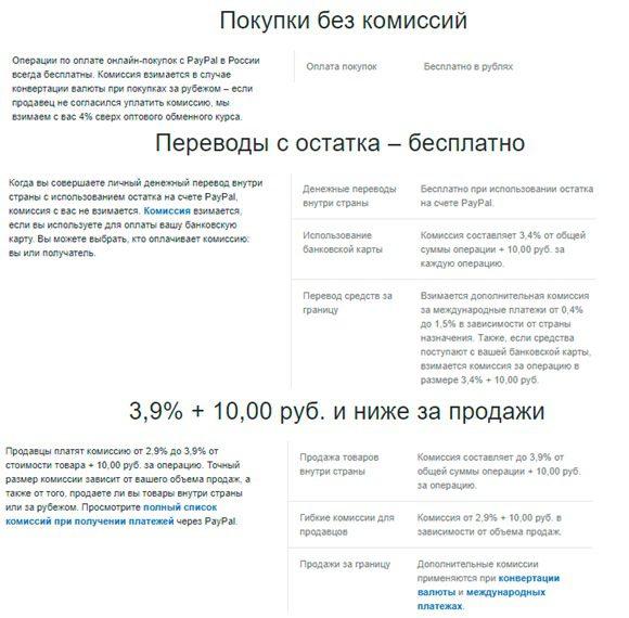Ценовая политика сервиса ПэйПал5c5d5607dd29e