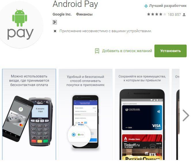 Приложение Android Pay в Play Marker5c5d56a902dd6