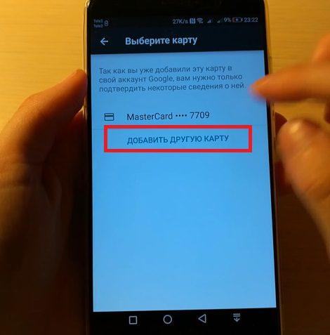 Меню добавления новой карты в приложении Android Pay5c5d56a99e5ff