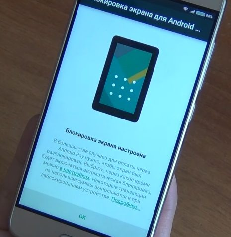 Проверка используемого способа защиты на устройстве, где добавляется карты в приложение Android Pay5c5d56aa3fddf