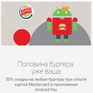 предложение о 50% скидке на Бургеры от Бургер Кинг5c5d56ad51d8e