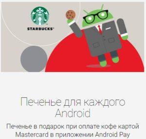 Предложение о бесплатном печенье при оплате кофе в Старбаксе5c5d56adadde2