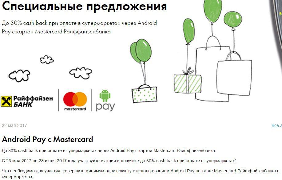 Условия акции про кэшбэк до 30% по картам MasterCard Райффайзен Банка5c5d56af75793