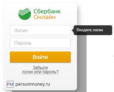 Сбербанк онлайн5c5d57b8245b8