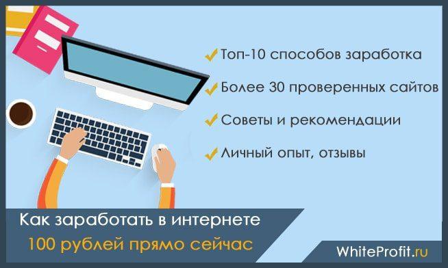 как заработать 100 рублей прямо сейчас5c5d57ed10330