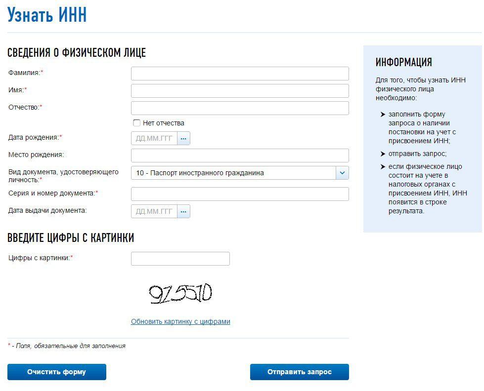 uznat-inn-inostrannogo-gragdanina-po-pasportu-online.jpg5c5d585b333dd