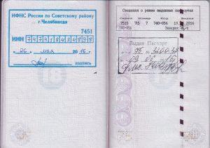 ИНН гражданина РФ в паспорте5c5d585c55673