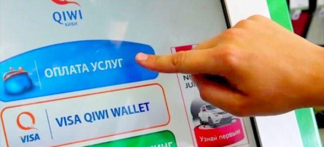 Как положить деньги на qiwi кошелек? Инструкция в картинках5c5d590c37734