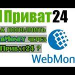 Как пополнить/вывести WebMoney через Приват24?5c5d590f27f94