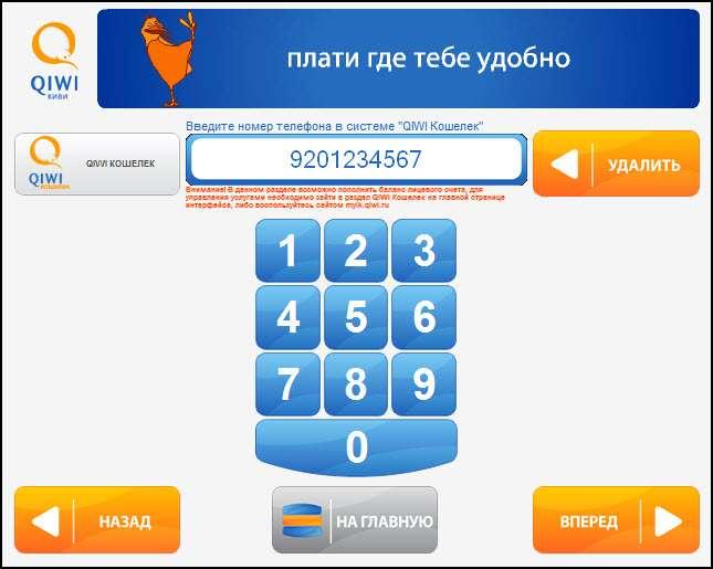 Киви кошелек - регистрация, номер телефона5c5d59102b7df