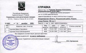 Справка о регистрации по месту жительства, пример5c5d5a6ff2c56