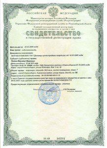 Свидетельство о регистрации права собственности на квартиру5c5d5a704f0e7