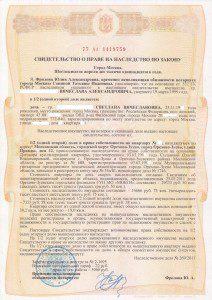 Пример свидетельства о праве на наследство по закону5c5d5a70bc374