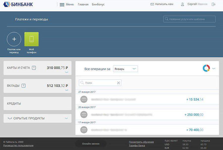 Интерфейс «Бинбанк-онлайн» - личный кабинет для физ лиц5c5d5a8156e1e