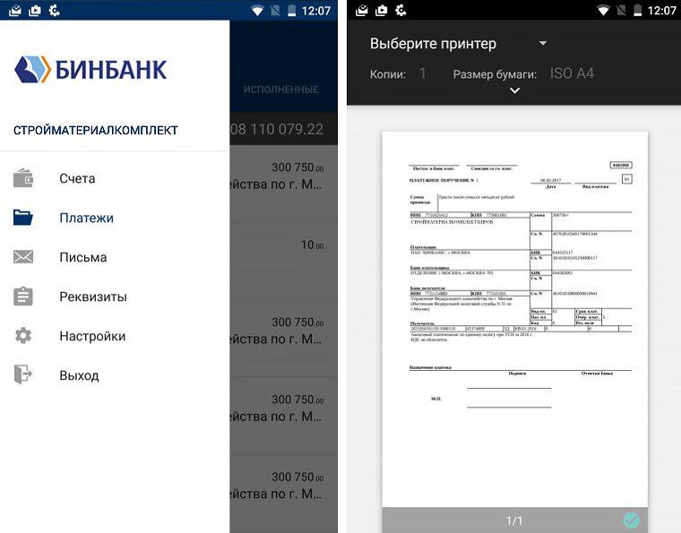 Интерфейс мобильного банка «БИН Бизнес»5c5d5a822057d