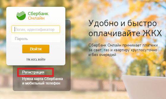 Регистрация и вход в личный кабинет Сбербанк Онлайн5c5d5b004abd8