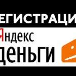 Как зарегистрироваться в Яндекс.Деньги?5c5d5b6c91cfe