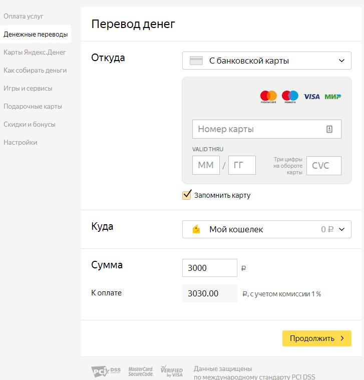 пополнить кошелек Яндекс.Деньги5c5d5c7edc8a6