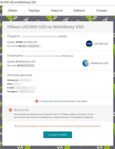 Обменять UZCARD UZS на электронные деньги5c5d5c7fcae6e