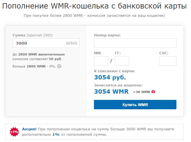 пополнить кошелек вебмани с помощью пластиковой банковской карты5c5d5c85657f5