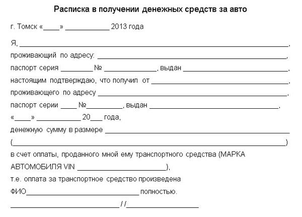 Образец расписки за машину5c5d5cb0e0b8c