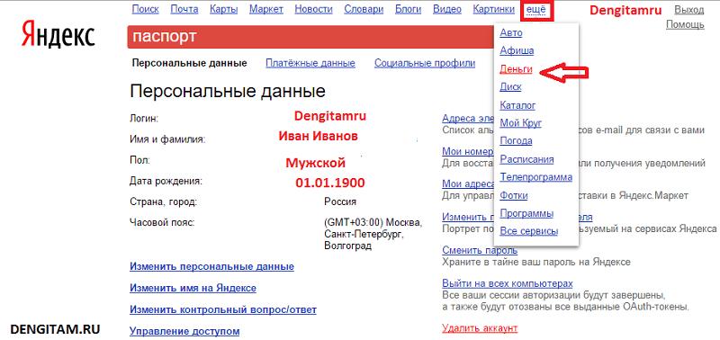 Яндекс Паспорт5c5d5cc93aab5