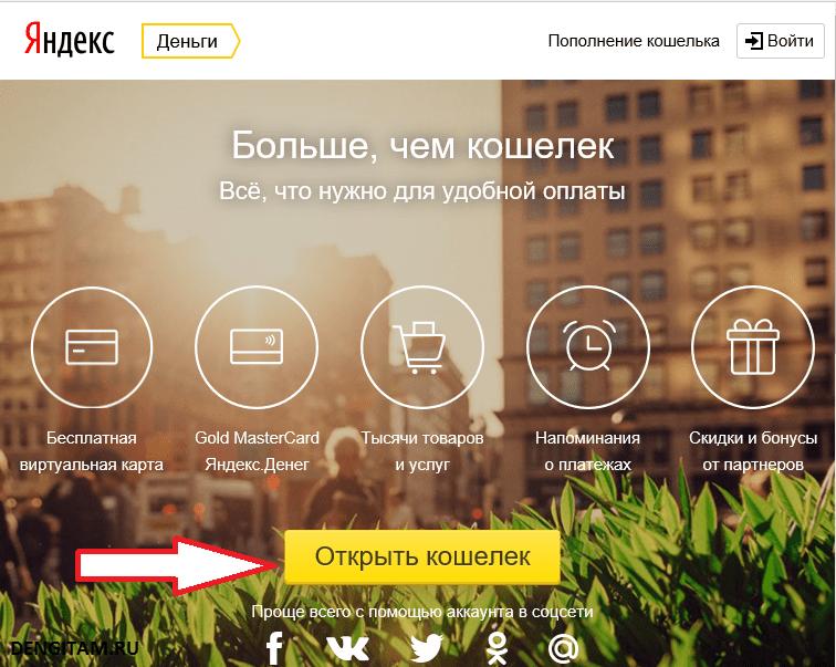 Яндекс Деньги5c5d5ccb85164