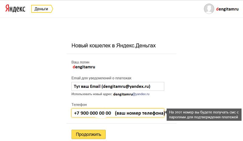 «Яндекс.Деньги» регистрация электронного кошелька - подробная инструкция5c5d5ccc20693