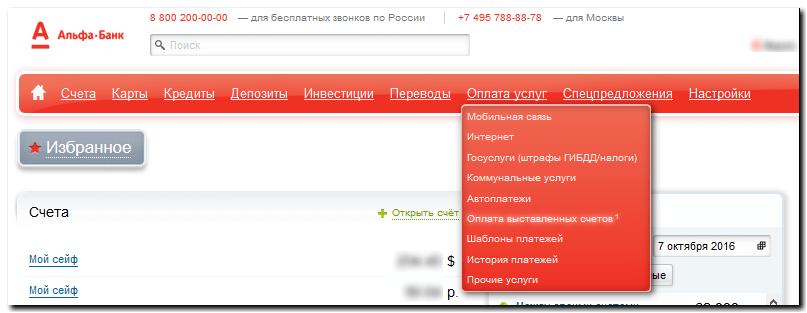 оплата услуг через интернет-банк Альфа банк5c5d5d01cc0d5