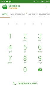 Ввод пароля5c5d5d1639b93