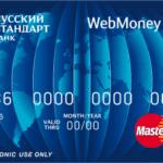 Как получить и пользоваться виртуальной и банковской картой WebMoney?5c5d5dda50586